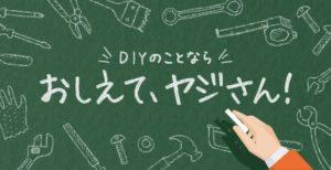 おしえて、ヤジさん!「DIYでおなじみの工具【ノコギリ】」を公開