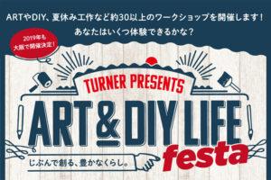 「イレクター」ワークショップのご案内【第4回 ART&DIY LIFE festa】