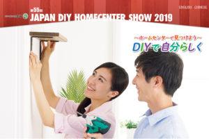 JAPAN DIY HOMECENTER SHOW 2019  、いよいよ明日から!