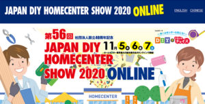 JAPAN DIY HOMECENTER SHOW 2020 – ONLINE –