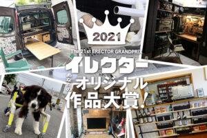 2021年 第21回「イレクター作品大賞」、応募受付終了間近です!