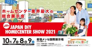 JAPAN DIY HOMECENTER SHOW 2021 に出展します